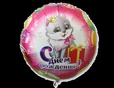 """С Днем Рождения """"Котенок с подарком"""""""