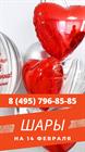 14 февраля - Оформляем праздник воздушными шарами