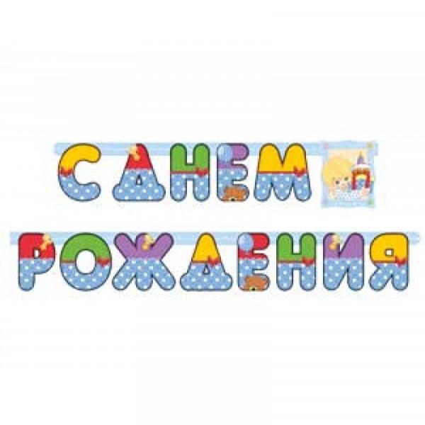 Красивые буквы для открытки для слова дня рождения