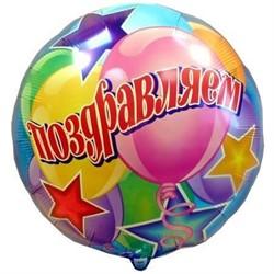 """Шар А 18"""" РУС Поздравляем шары и звезды S40 - фото 8073"""