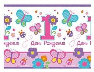 Скатерть полиэтиленовая 1-й ДР Девочка 1,4 х 2,4м/А - фото 8266