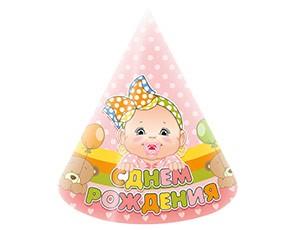Колпак С Днем рождения Малыш девочка 6 шт. - фото 8360