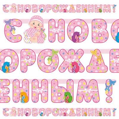 Гирлянда-буквы С НОВОРОЖДЕННЫМ! девочка 210 см - фото 8381