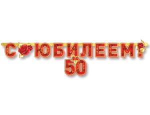 Гирлянда-буквы С Юбилеем 50 лет 166 см. - фото 8393