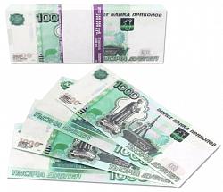 Деньги для выкупа 1000 рублей - фото 8872