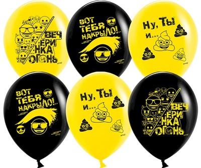 Воздушный шар Вечеринка Emoji, Черный / Желтый - фото 9385