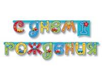 Гирлянда-буквы Первый день рождения Мальчик 210 см.