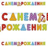 Гирлянды-буквы С днем рождения Медвежонок 200 см.