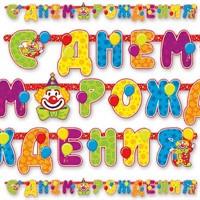 Гирлянда-буквы С днем рождения Клоун 225 см.
