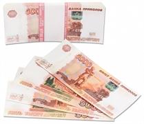 Деньги для выкупа 5000 Рублей