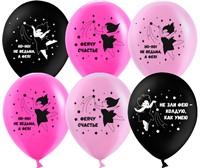Воздушный шар Феи, Магия на Счастье (юмор)