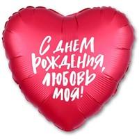 """Шар Р 18"""" РУС С ДР ЛЮБОВЬ МОЯ"""