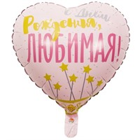 "Шар К 18"" РУС ДР ЛЮБИМАЯ Звезды"