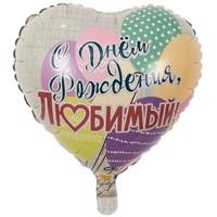 "Шар К 18"" РУС ДР ЛЮБИМЫЙ Шары"
