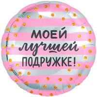 """Шар Р 18"""" РУС МОЕЙ ЛУЧШЕЙ ПОДРУЖКЕ"""